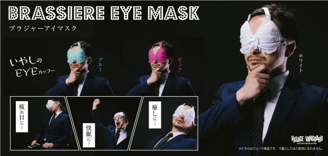 Cover your eyes with a bra eye mask from Japan