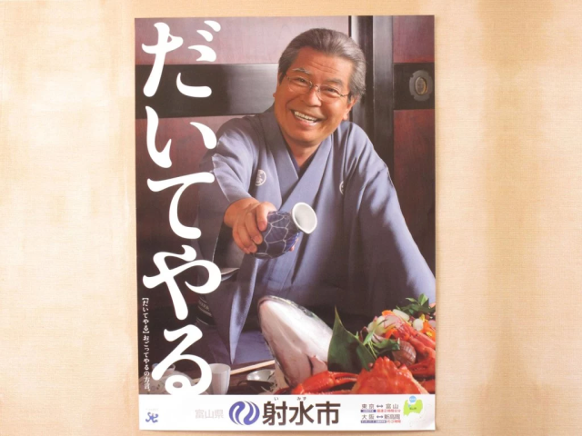 """Japanese tourism poster with elderly man saying phrase for """"I'll have sex with you"""" puzzles Japan"""