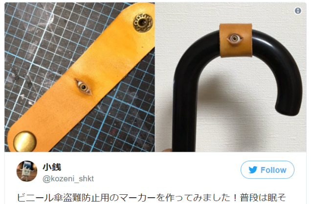 Japanese umbrella strap helps prevent thefts by literally keeping an eye on your belongings