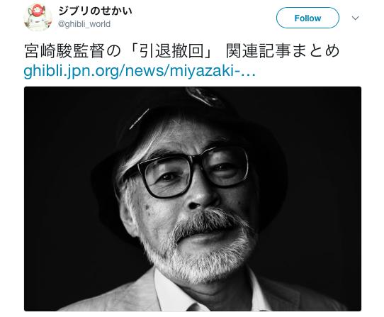 Studio Ghibli director Hayao Miyazaki reveals the name of his next feature film