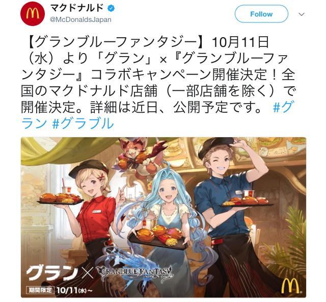 McDonald's unveils upcoming collaboration with Japanese mobile game Granblue Fantasy