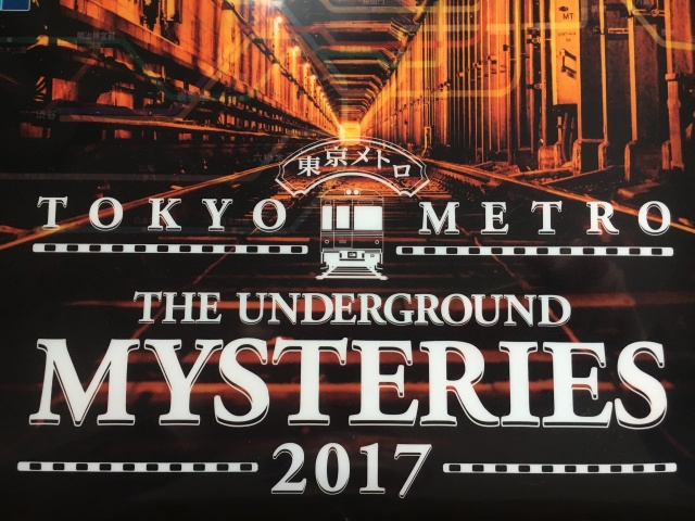 Tokyo Metro puzzle game is back for 2017