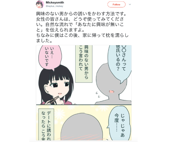 Japanese artist shows how to let a guy know you're not interested in him