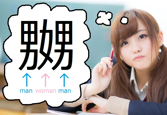 """Foreigners misreading Japanese kanji of """"two men one woman"""" is too pure for Japanese Internet"""