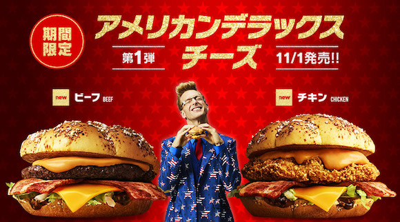 "Back by popular demand! McDonald's Japan brings back ""American"" series"