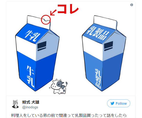 How to buy milk at the store in Japan, even if you don't read or speak any Japanese
