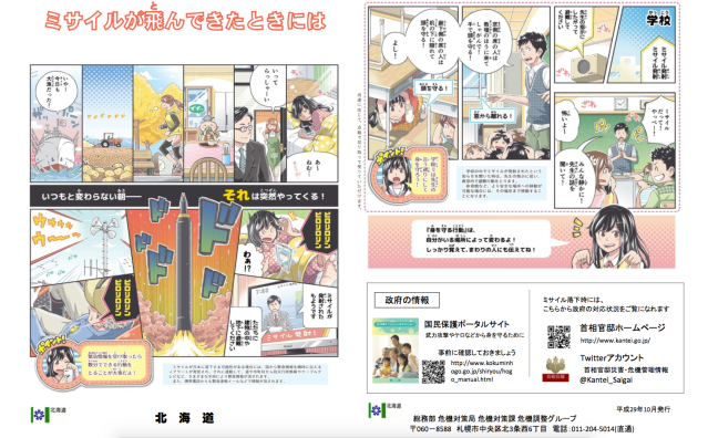 North Korea missile alert manga produced by Japanese government office