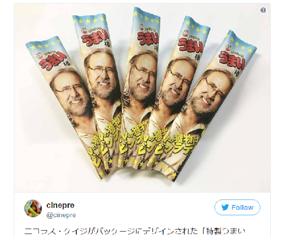Nicolas Cage had no idea he was being turned into a snack food in Japan