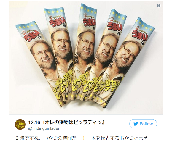 Nicolas Cage becomes a Japanese snack food as the Nicolastick is born