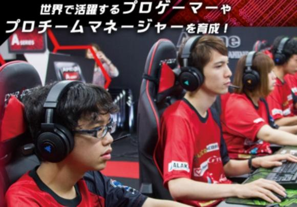 Want to be a pro gamer? There's a course for that, at Tokyo School of Anime【Video】