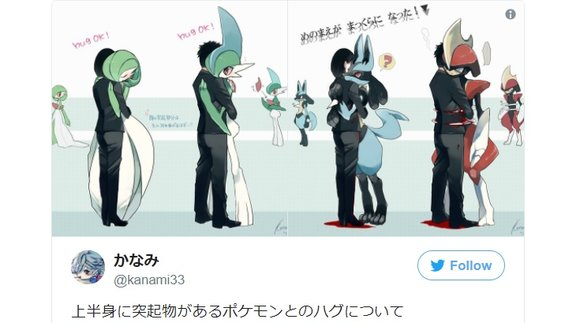 Japanese Twitter artist considers the terrifying realities of hugging spiky Pokémon
