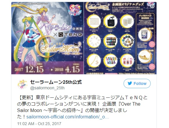 Space museum collaborates with Sailor Moon, lets you experience the Silver Millennium and more