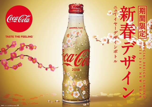 Coca-Cola adds new limited-edition design to their seasonal bottle range available only in Japan