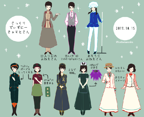 An illustrated field guide to the myriad marvelous uniforms of Tokyo Disney Sea