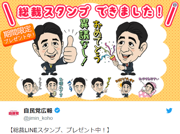 Friending Japan's Liberal Democratic Party will get you free Shinzo Abe stamps for Line messenger
