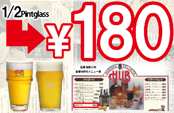 Japan's most popular pub chain rolls beer price back to what it was in 1980 for celebration