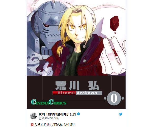 Fullmetal Alchemist prequel manga's cover, plot details revealed in runup to live-action film