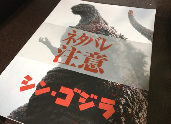 40 Japanese reactions to the Shin Godzilla movie!