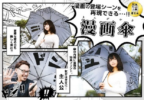 Award-winning umbrella that transports you into a manga finally hits the market