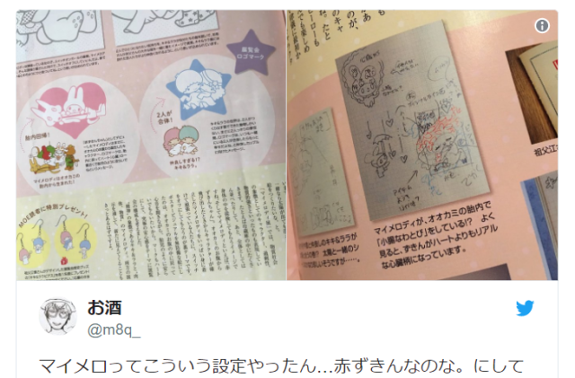 Theory that Sanrio's My Melody played jump rope with a wolf's intestines freaks the Internet out