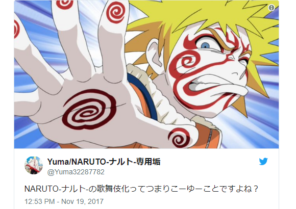 Naruto Manga Gets Kabuki Play in August 2018