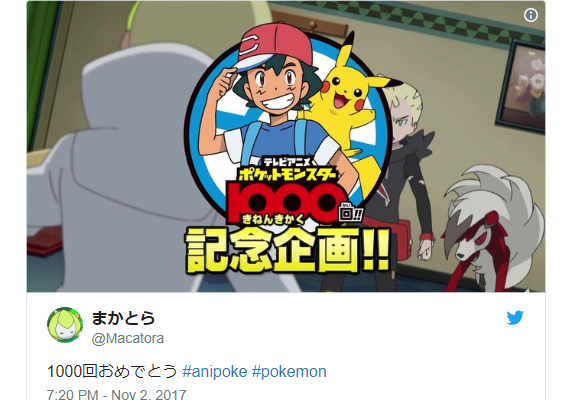 TV Tokyo Plans Huge Celebration for Pokemon's 1,000th Episode