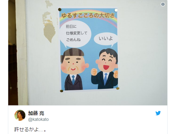Japanese company tries to create motivational poster, accidentally creates demotivational poster