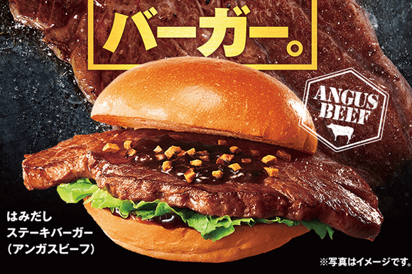 "Lotteria to commemorate ""Good Meat Day"" with their meatiest steak sandwich yet"