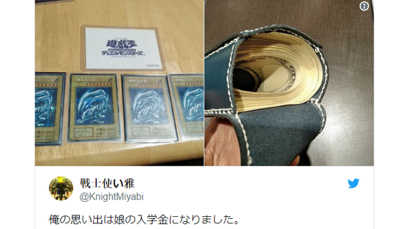 Yu-Gi-Oh! collector parts with ultra-rare cards worth more than $5,000 each, for his daughter