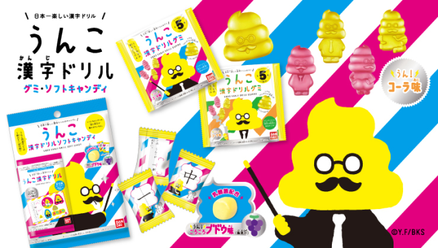 Eat shit and learn Japanese with educational poo-inspired candies from Japan