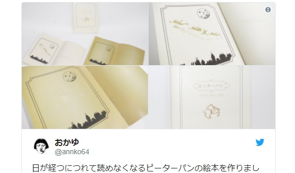 Japanese Twitter user creates magical Peter Pan book with lifespan of its own, and it's brilliant