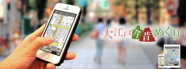 New app lets you traverse the streets of modern Tokyo and ancient Edo at the same time