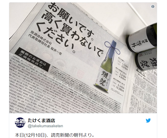 Japan's most popular sake brand runs full-page ad asking people to stop paying so much for it