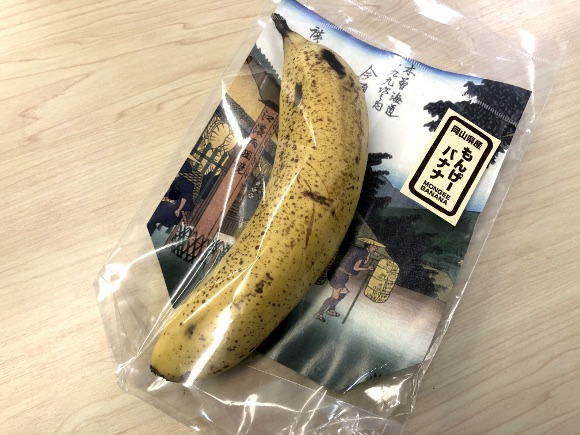 This super-rare Japanese banana has edible skin!【Taste test】