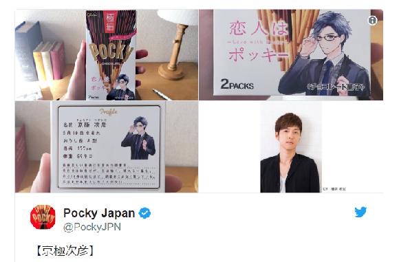 Handsome Pocky Boy anime designs are Japan's newest anthropomorphized sweets