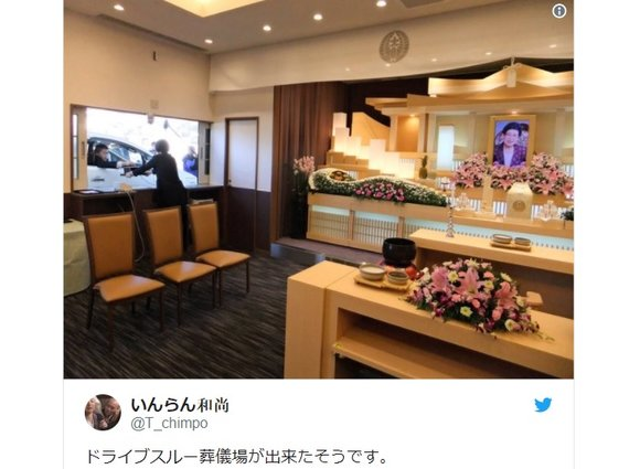 Funeral home in Japan offers drive-through funeral services