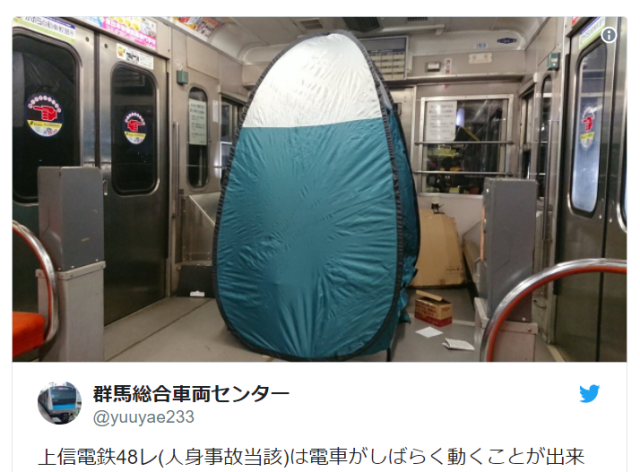 Japanese train stuck between stations following accident gets temporary in-carriage bathroom tent