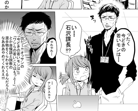 The kind of boss Japanese millennials wish they had, shown in touching workplace manga