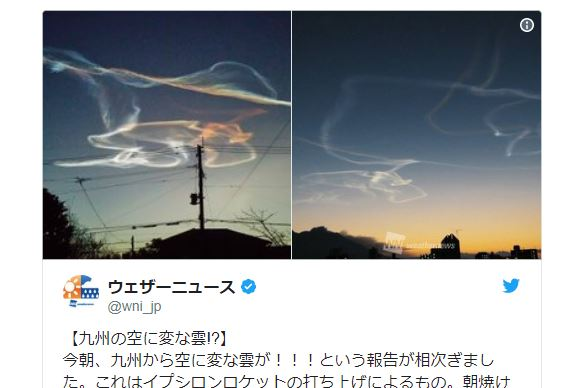 Colorful smoke-like clouds over Kyushu delight and frighten residents