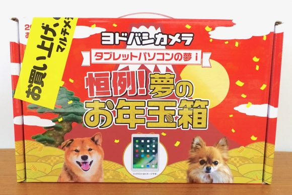 【Lucky Bag Roundup 2018】Yodobashi Camera offers up a tablet box of techie dreams