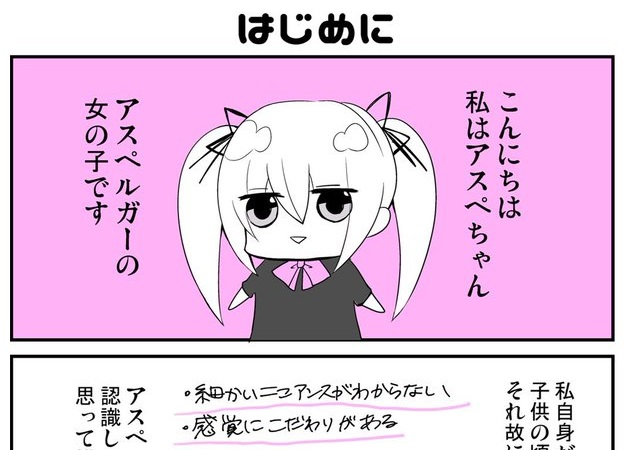 "Japanese Twitter artist draws manga of ""Aspe-chan"" to show what it's like living with Asperger's"
