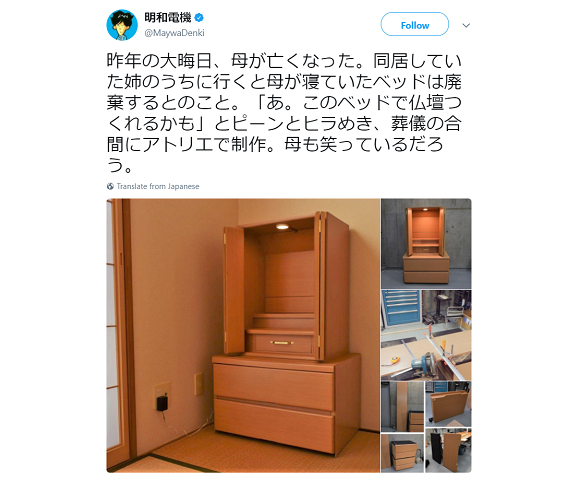 Japanese son handmakes Buddhist altar for deceased mother out of deeply touching materials