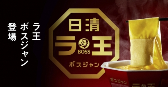 "Pour some hot water to cook up your special BOSS x Raoh ""instant jumper""!"