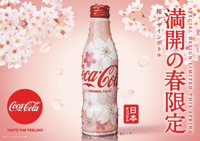 Coca-Cola Japan unveils new cherry blossom sakura design bottle for 2018