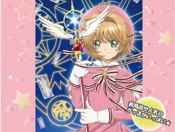 Entire Shop Of Cardcaptor Sakura Anime Merchandise To Open In Tokyo This Month Soranews24 Japan News