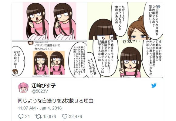 Japanese comic explains why posting double-photos on Twitter achieves the greatest selfie impact