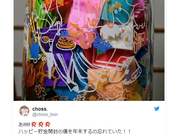 "Best New Year's idea ever: Japanese Twitter user opens jar of past year's ""saved happy memories"""