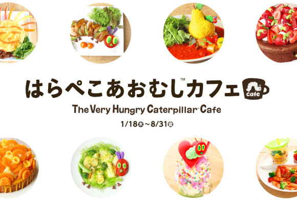 "Pop-up ""Very Hungry Caterpillar"" cafe now open in Tokyo, very hungry fans rejoice"
