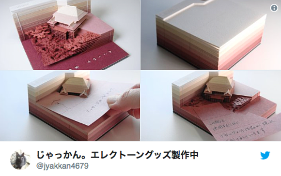 Japanese stationery fans go crazy for memo pad that slowly reveals Kyoto temple as you use it