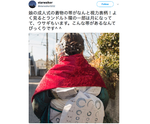 Japanese girl astounds onlookers with unusual kimono obi sash